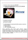 агрегаты на базе компрессоров MANEUROP