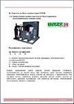 агрегаты на базе компрессоров BITZER
